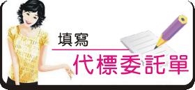 日本代標委託單